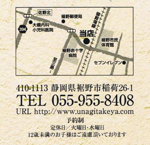 裾野 うなぎ竹屋 地図